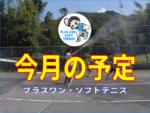 予定と案内 今月の予定 2020年 プラスワン ソフトテニス練習会/スポンジボールテニス 滋賀県