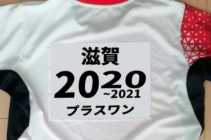 過去の戦績 2020年4月~2021年3月 プラスワン ソフトテニス