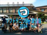 第2回ソフトテニつ部・夏合宿2014@滋賀