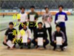 近畿ソフトテニス選手権2019@滋賀県