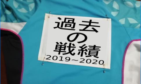 プラスワン 過去の戦績 2019年~2020年 ソフトテニス