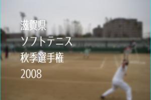 滋賀県ソフトテニス秋季大会2008