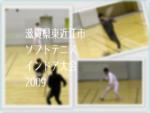 滋賀県東近江市インドアソフトテニス大会2009