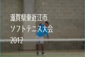 滋賀県東近江市ソフトテニス大会2012