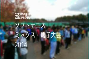 滋賀県ミックス・親子ソフトテニス大会2014
