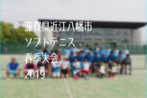 滋賀県近江八幡市ソフトテニス春季大会2019