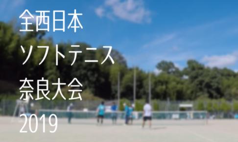 2019/10/06(日) 全西日本ソフトテニス奈良大会2019