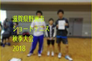 滋賀県野洲市ショートテニス秋季大会2018