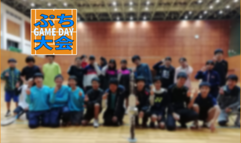 2019/11/23(土祝) ソフトテニス・ぷち大会・初級/中級