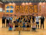 募集と告知 ソフトテニスぷち大会12月14日(土)・オープンクラス