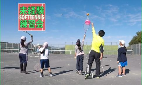 2019/11/09(土) ソフトテニス・未経験者練習会@滋賀県