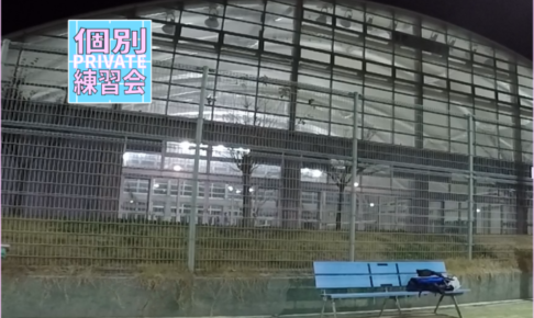 2019/11/28(木) ソフトテニス・個別練習会