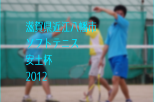 滋賀県近江八幡市ソフトテニス安土杯2012