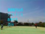 滋賀県守山市ソフトテニス春季大会2016
