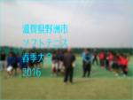 滋賀県野洲市ソフトテニス春季大会2016