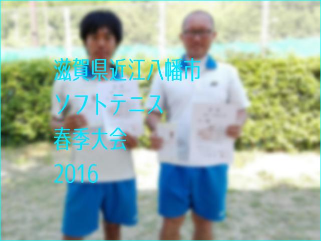 滋賀県近江八幡市ソフトテニス春季大会2016