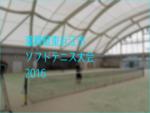 滋賀県東近江市ソフトテニス大会2016