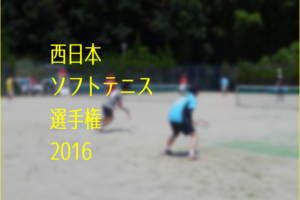 西日本ソフトテニス選手権2016