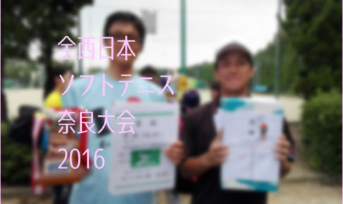 全西日本ソフトテニス奈良大会2016