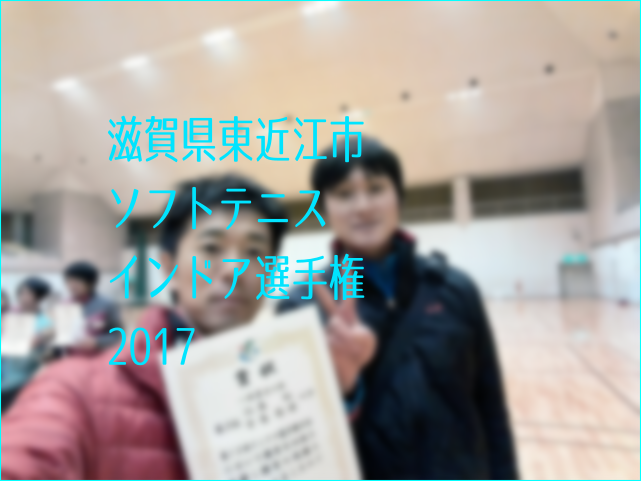滋賀県東近江市ソフトテニスインドア選手権2017