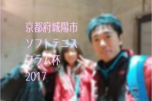 京都府城陽市ソフトテニスプラム杯2017