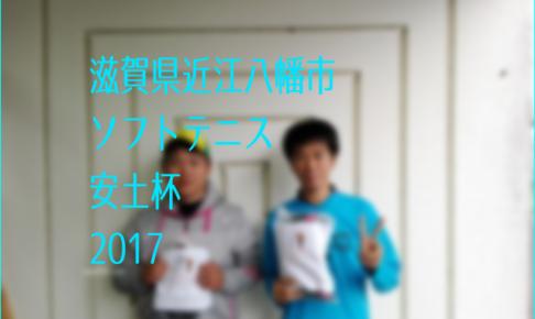 滋賀県近江八幡市ソフトテニス安土杯2017