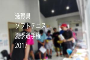 滋賀県ソフトテニス夏季選手権2017