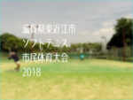 滋賀県東近江市市民体育大会ソフトテニス競技2018