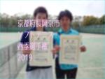 京都府長岡京市ソフトテニス春季選手権2019