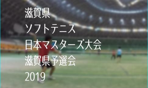 日本マスターズ大会・実業団 滋賀県予選会、滋賀県シニア大会