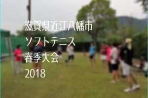 滋賀県近江八幡市ソフトテニス春季大会2018