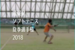 滋賀県ソフトテニス夏季選手権2018