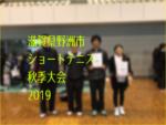 滋賀県野洲市ショートテニス秋季大会2019