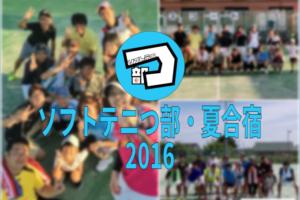 第3回ソフトテニつ部ソフトテニス合宿2016@滋賀県