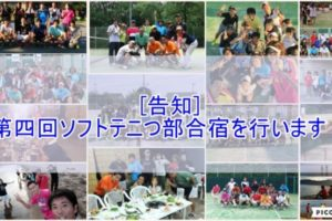 告知と募集 第4回ソフトテニつ部ソフトテニス夏合宿2017@滋賀県高島市