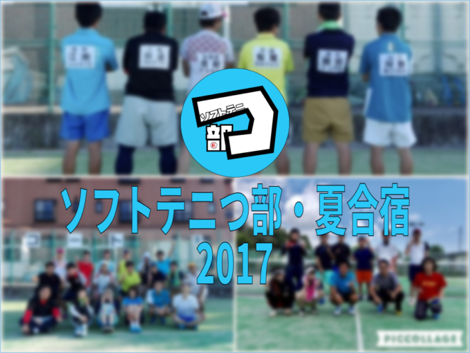第4回ソフトテニつ部・ソフトテニス夏合宿2017@滋賀県