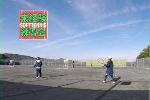 2019/12/21(土) ソフトテニス・未経験者練習会@滋賀県
