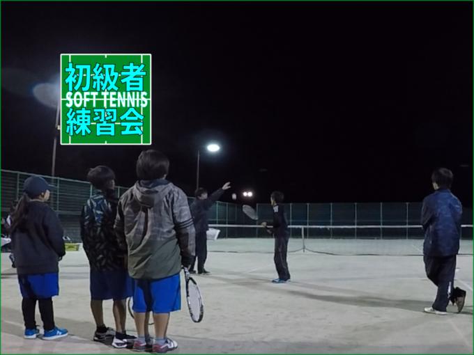 2019/11/30(土) ソフトテニス・初級者練習会@滋賀県