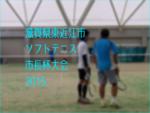 滋賀県東近江市ソフトテニス市長杯大会2015