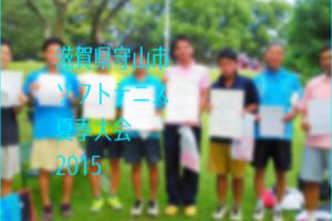 滋賀県守山市ソフトテニス夏季大会2015