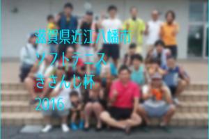 きさんじ杯2016(滋賀県近江八幡市)