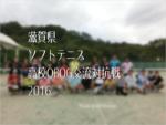 滋賀県ソフトテニス・高校OBOG交流対抗戦2016