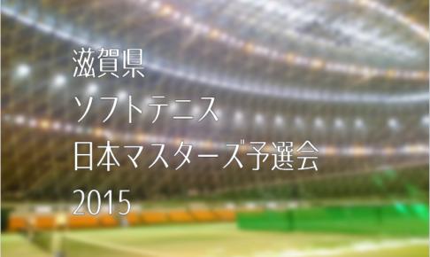 日本マスターズソフトテニス滋賀県予選会2015