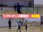 2020/01/11(土) ソフトテニス・未経験者練習会@滋賀県