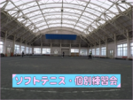 2020/01/12(日) ソフトテニス・個別練習会