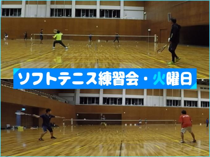 2020/01/07(火) ソフトテニス練習会@滋賀県