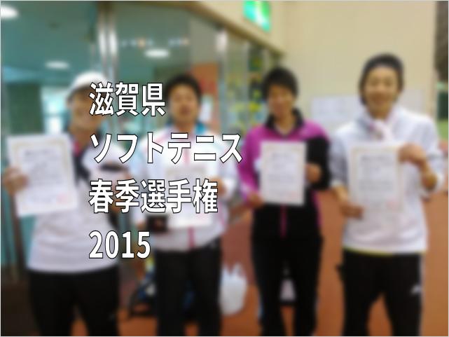 滋賀県ソフトテニス 春季選手権2015