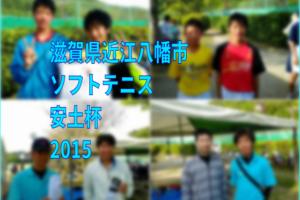滋賀県近江八幡市ソフトテニス安土杯2015