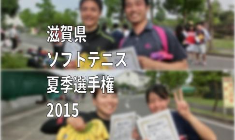 滋賀県ソフトテニス夏季選手権2015