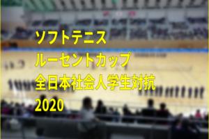 ソフトテニス ルーセントカップ全日本社会人学生対抗2020